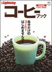 別冊ライトニングコーヒー.jpeg